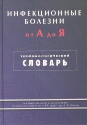 Инфекционные болезни от А до Я. Терминологический словарь