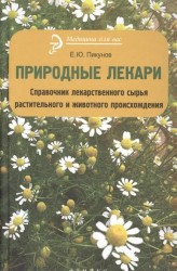 Природные лекари. Справочник лекарственного сырья растительного и животного происхождения