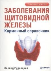 Заболевания щитовидной железы. Карманный справочник