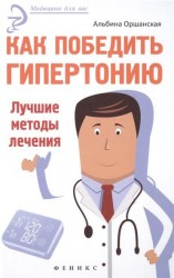 Как победить гипертонию. Лучшие методы лечения