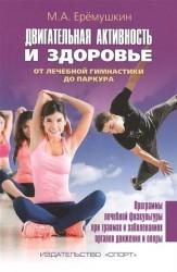 Двигательная активность и здоровье. От лечебной гимнастики до паркура