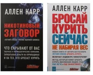 """Бросай курить сейчас, не набирая вес. Никотиновый заговор. """"Легкий способ"""" против табачного бизнеса (+CD) (комплект из 2 книг)"""