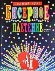 Бисерное плетение от А до Я. Полный курс. 2 -е изд.