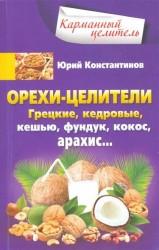 Орехи-целители. Грецкие, кедровые, кешью, фундук, кокос, арахис…