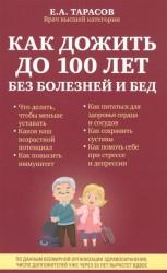 Как дожить до 100 лет без болезней и бед