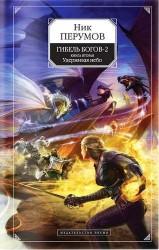 Гибель богов - 2: фантастический роман: в 2 кн. Кн.2: Удерживая небо