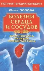 Болезни сердца и сосудов. Диагностика, лечение, профилактика. Полная энциклопедия