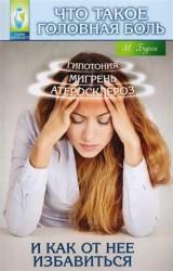 Что такое головная боль и как от нее избавиться