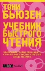 Учебник быстрого чтения / 2-е изд.