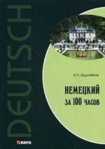 Немецкий язык за 100 часов