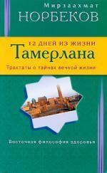 12 дней из жизни Тамерлана. Трактаты о тайнах вечной жизни