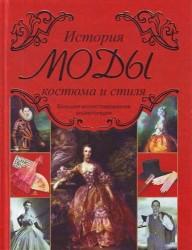 История моды, костюма и стиля