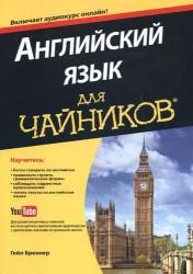 Английский язык для чайников. Включает аудиокурс онлайн!