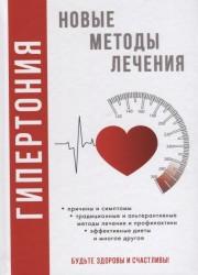 Гипертония. Новые методы  лечения