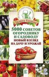 5000 советов огороднику и садоводу. Новый взгляд на дачу и урожай