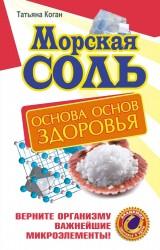 Морская соль. Основа основ здоровья. Верните организму важнейшие микроэлементы