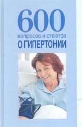 600 вопросов и ответов о гипертонии