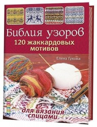 Библия узоров. 120 жаккардовых мотивов для вязания спицами