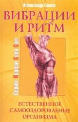 Вибрации и ритм. 4-е изд. Естественное самооздоровление организма
