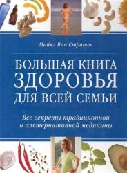 Большая книга здоровья для всей семьи. Все секреты традиционной и альтернативной медицины