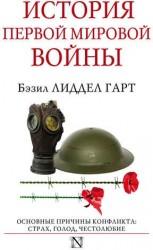 История Первой мировой войны