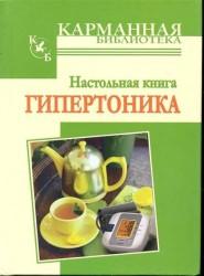 Настольная книга гипертоника