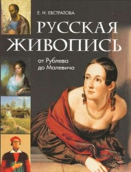 Русская живопись. От Рублева до Малевича