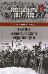 Тайны Февральской революции