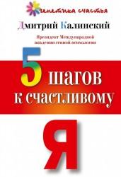 5 шагов к счастливому Я