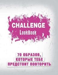 Challenge. Lookbook. 70 образов, которые тебе предстоит повторить