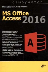 MS Office Access 2016. Самоучитель