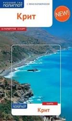Крит. Путеводитель (+ карта)