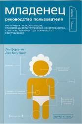 Младенец. Руководство пользователя. Инструкция по эксплуатации, рекомендации по устранению неисправностей, советы по первому году технического обслуживания