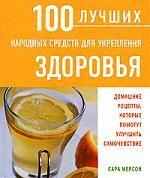 100 лучших народных средств для укрепления здоровья