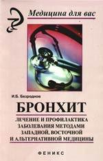 Бронхит. Лечение и профилактика заболевания методами западной, восточной и альтернативной медицины