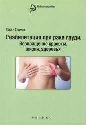 Реабилитация при раке груди. Возвращение красоты, жизни, здоровья