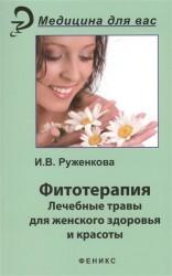 Фитотерапия. Лекарственные травы для женского здоровья и красоты