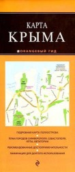 Карта Крыма / 4-е изд., испр. и доп.