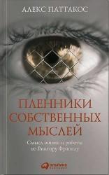 Пленники собственных мыслей: Смыслжизни иработы по Виктору Франклу / 2-е изд.