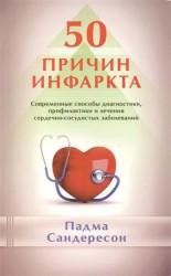 50 причин инфаркта. Современные способы диагностики, профилактики и лечения сердечно-сосудистых заболеваний