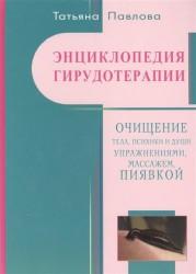 Энциклопедия гирудотерапии. Очищение тела, психики и души упражнениями, массажем, пиявками