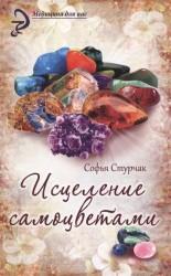 Исцеление самоцветами : кристаллы для гармонии, здоровья и красоты
