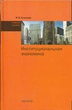 Институциональная экономика : учеб. пособие