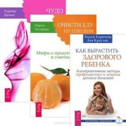 Как вырастить здорового ребенка + Очисти еду от плесени лжи + Чудо воображения (Комплект из 3 книг)