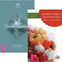 Большая книга постничества + Проблемы пищеварения (комплект из 2 книг)