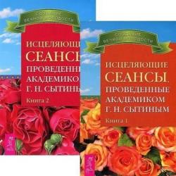 Исцеляющие сеансы, проведенные академиком Г. Н. Сытиным. Книга 1 и 2 (комплект из 2 книг)