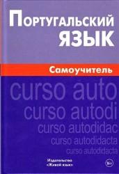 Португальский язык. Самоучитель. 2-е изд. Кузнецова А.В.