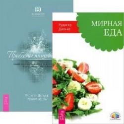 Мирная еда. Проблемы пищеварения. Какие задачи скрываются за желудочными и кишечными симптомами (комплект из 2 книг)