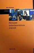История экономических учений : учеб. пособие