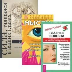 Глазные болезни. Сила в ваших глазах. Мысли, усиливающие зрение, слух и работоспособность (комплект из 3 книг)